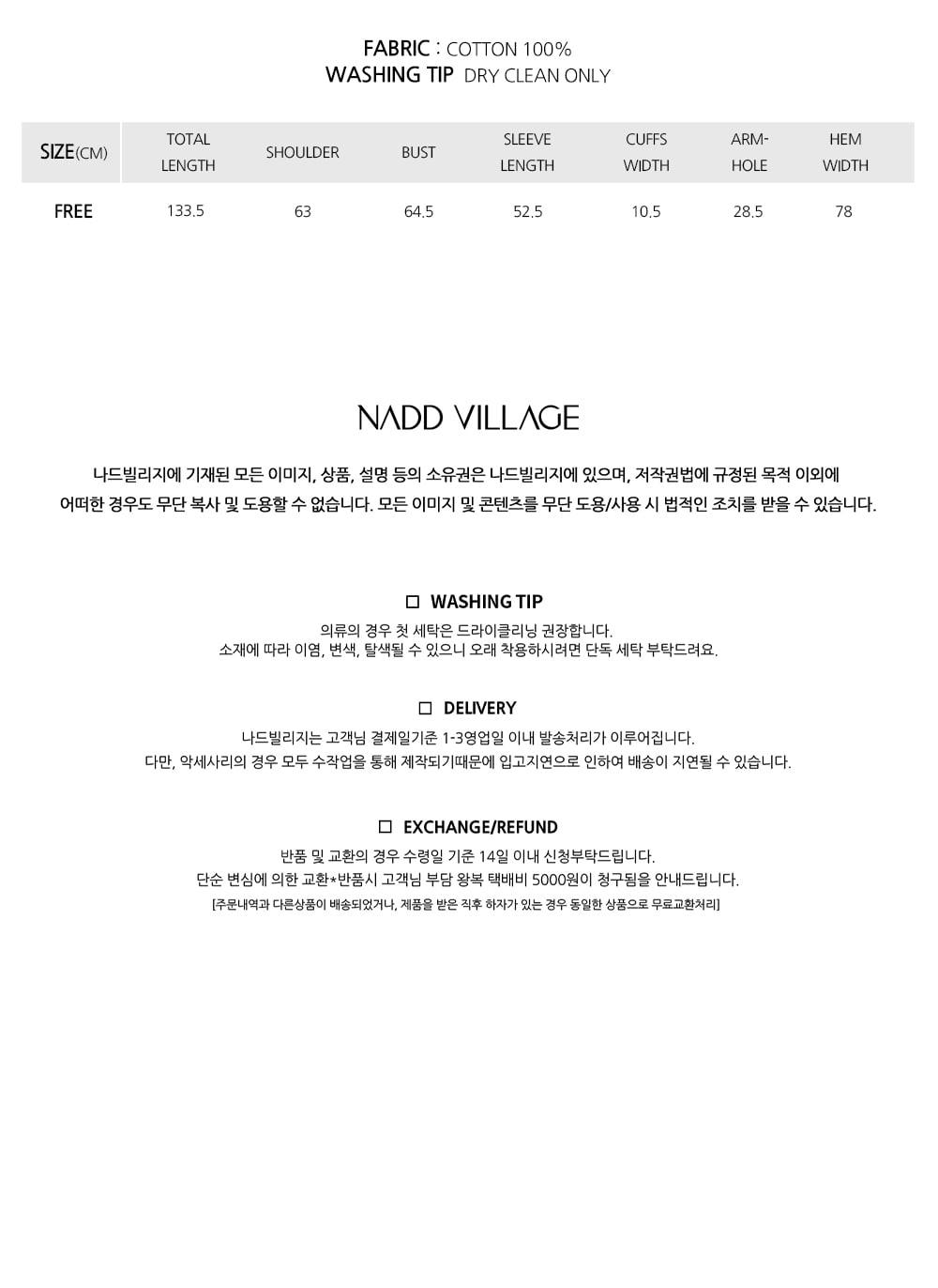 나드빌리지(NADD VILLAGE) 코제트 트렌치코트 - 블랙